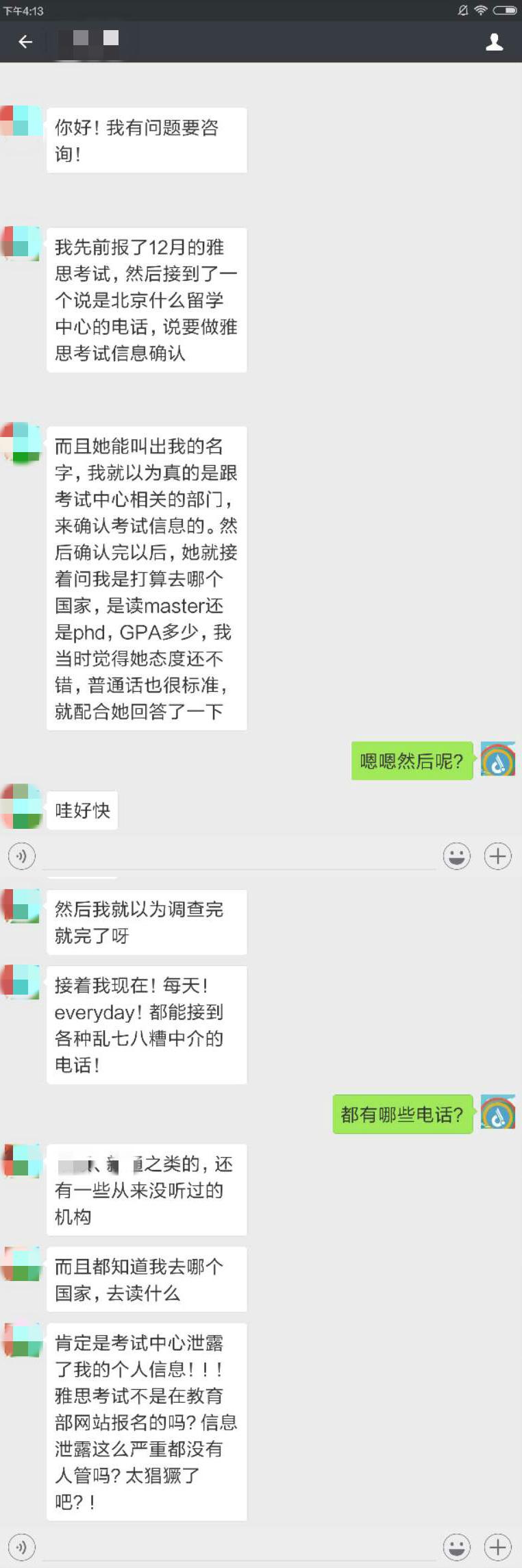 投诉_meitu_2.jpg