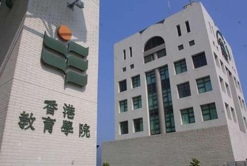 香港教育学院.jpg