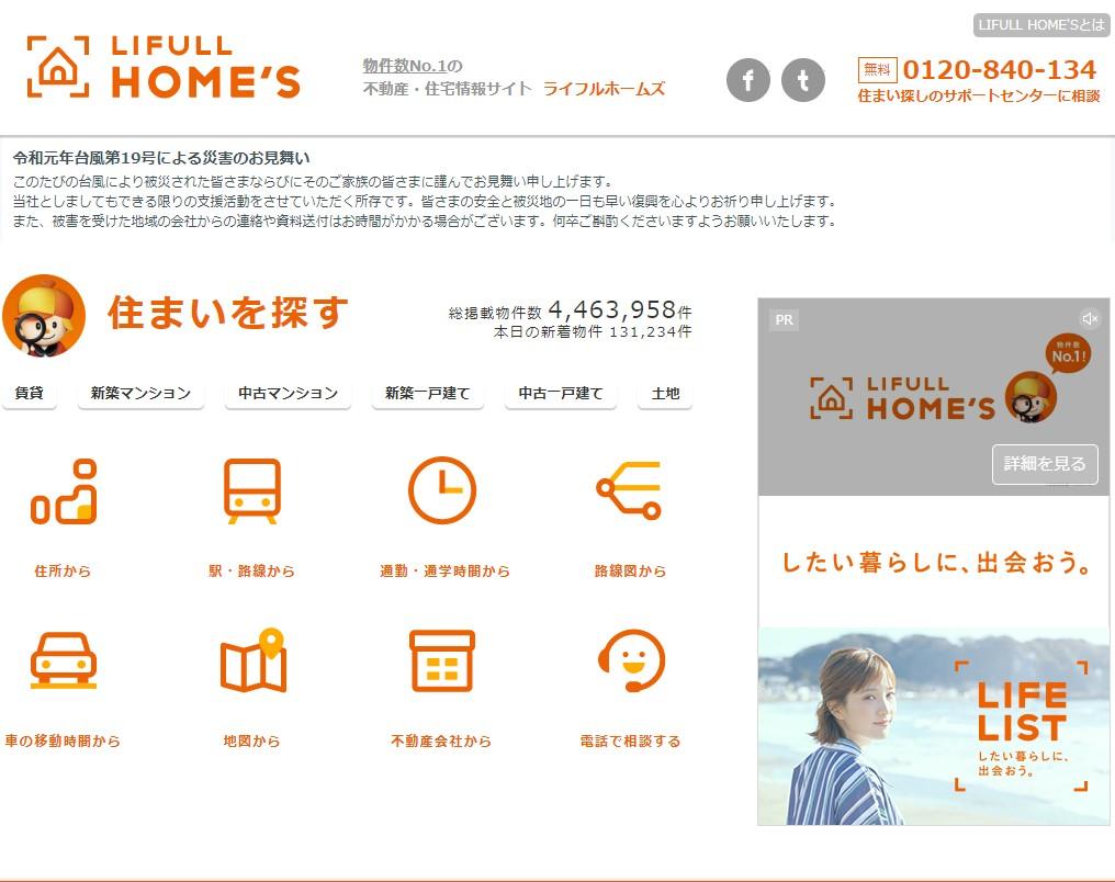 日本homes.jpg