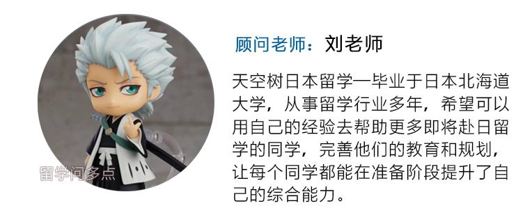 天空树日本留学-刘老师.jpg