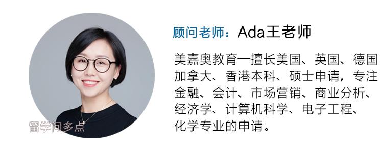 Ada王老师.jpg
